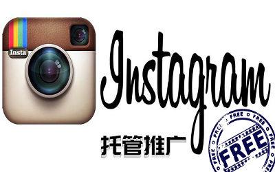 Instagram帐户 - Ins推广 免费在线服务 2020
