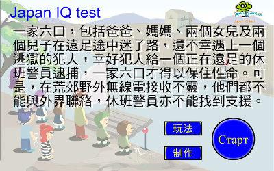日本智商测试 (过河) 申请工作时免费在线