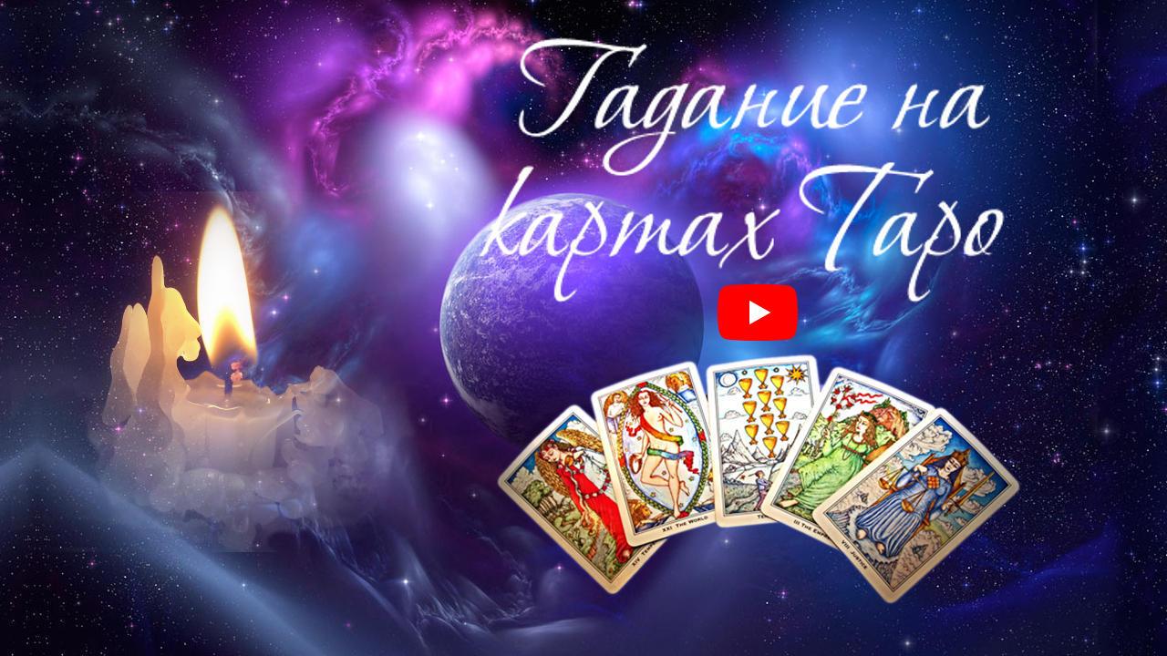 Карты Таро видео онлайн: значение карт таро