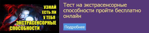 Тест на экстрасенсорные способности пройти бесплатно онлайн - Gadanie.Ru.Net